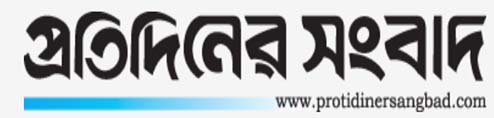 Pratidiner Sangbad