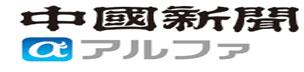 Chugoku Shimbun