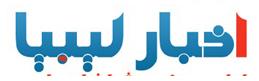 Libya Akhbar