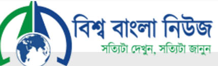 Biswa Bangla