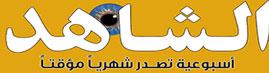 Al Shahed.