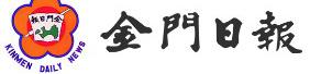 Kinmen Daily News