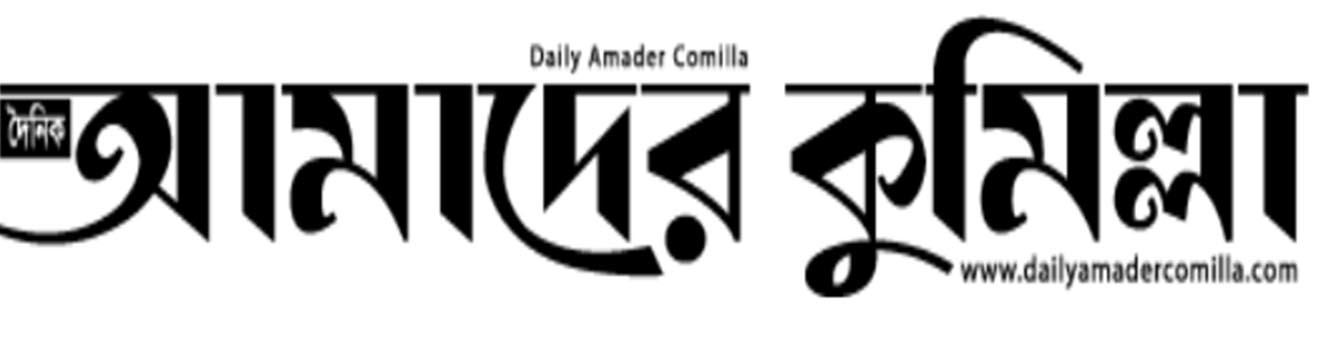 Amader Comilla
