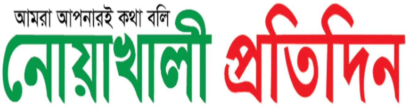 Noakhali Pratidin