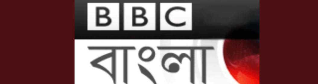 BBC Bangali