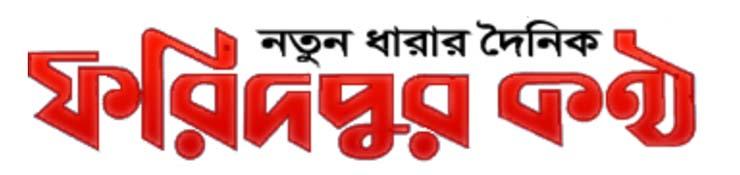 Daily Faridpur Kantho