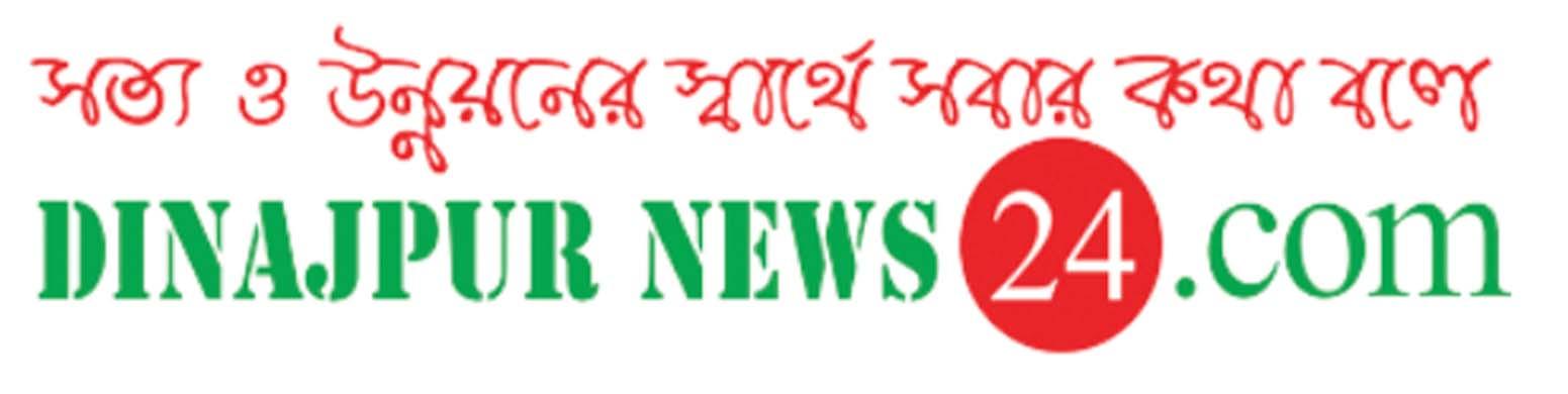 Dinajpurnews24.com