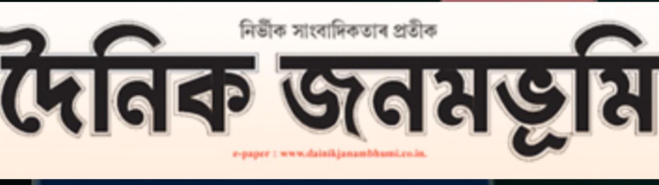 Janam Bhumi