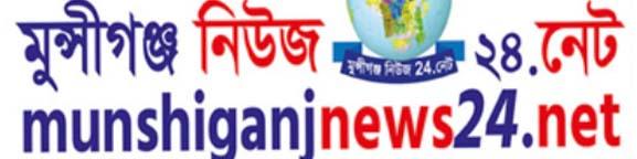 Munshiganj News24
