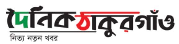 Dainik Thakurgaon