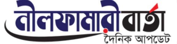 Nilphamari Barta