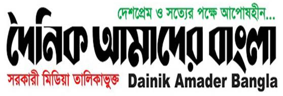 Amader Bangla