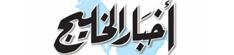 Akhbar Alkhaleej