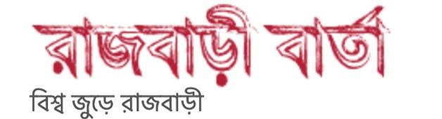Rajbari Barta