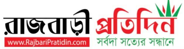 Rajbari Pratidin