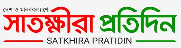 Satkhira Pratidin