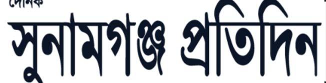 Sunamganj Pratidin