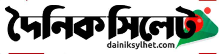 Dainik Sylhet