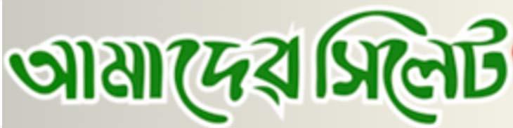 Amader Sylhet