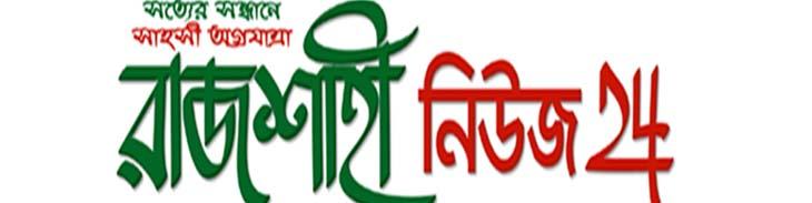 Rajshahi News24