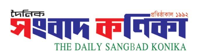 Sangbad Konika