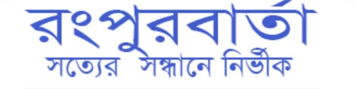 Rangpur Barta