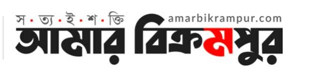 Amar Bikrompur