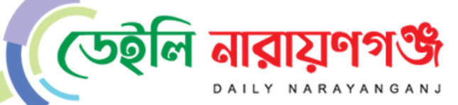Daily Narayanganj