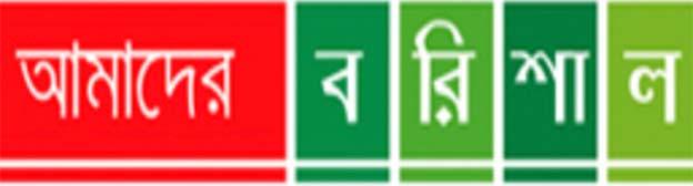 Amader Barisal