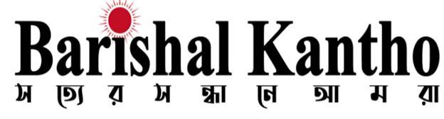 Barisal Kantho