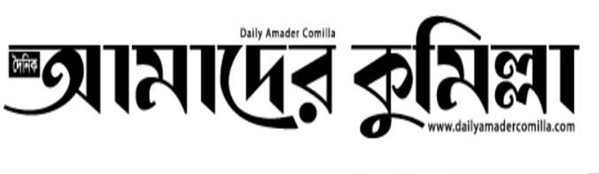 Amader Cumilla