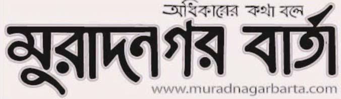 Muradnagar Barta