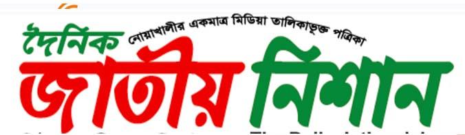 Jatiya