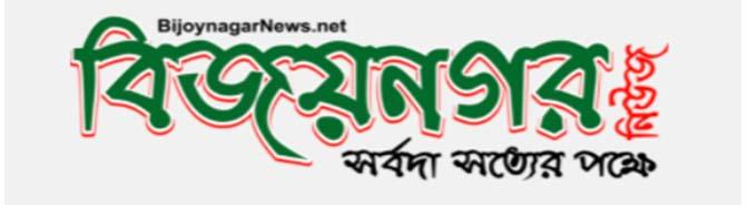 Bijoynagar News