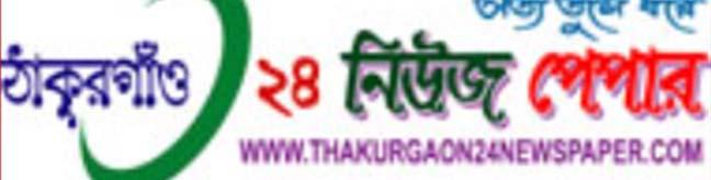 thakurgaon24