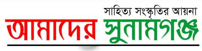 Amader Sunamganj
