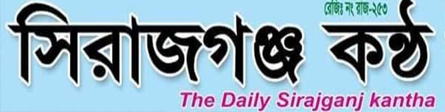 Sirajganj Kantha