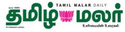 Tamil Malar