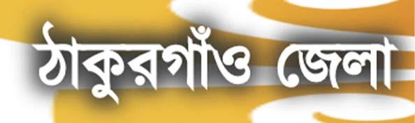 Thakurgaon info