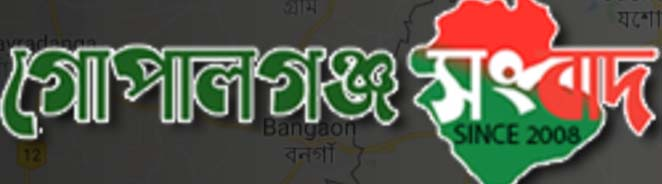 Gopalganj Sangbad