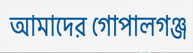 Amader Gopalganj
