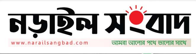 Narail Sangbad
