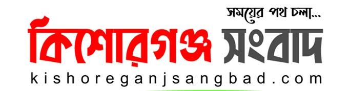 Kishoreganj Sangbad