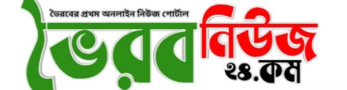Bhairab News24