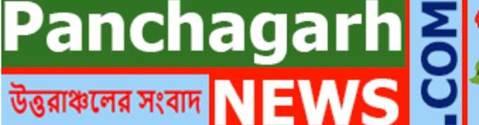 Panchagarh News