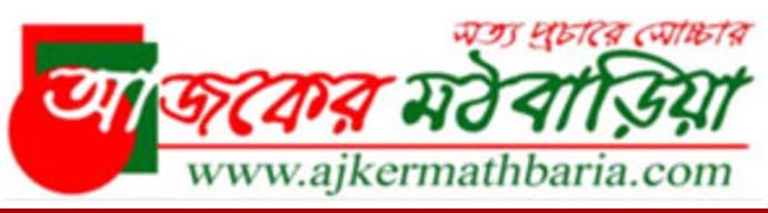 Ajker Mathbaria