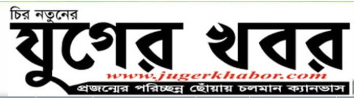 Juger Khabor