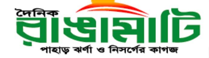 Daily Rangamati
