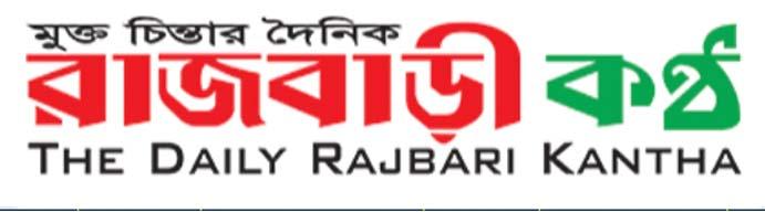 Rajbari Kantha