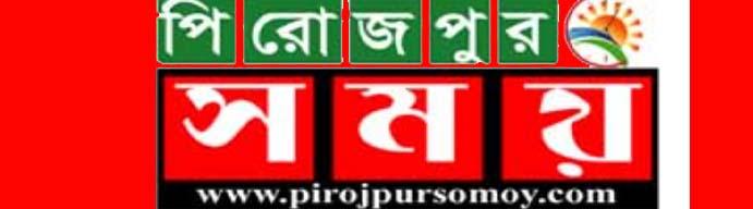 Pirojpur Somoy